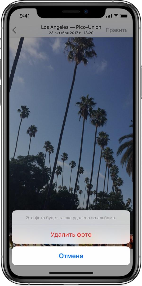 Удаление фотографий на устройствах iPhone, iPad и iPod ...