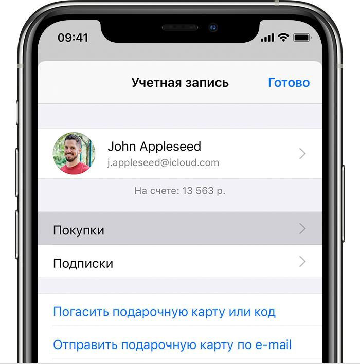 iPhone, на экране которого отображается раздел «Покупки» в меню «Учетная запись».
