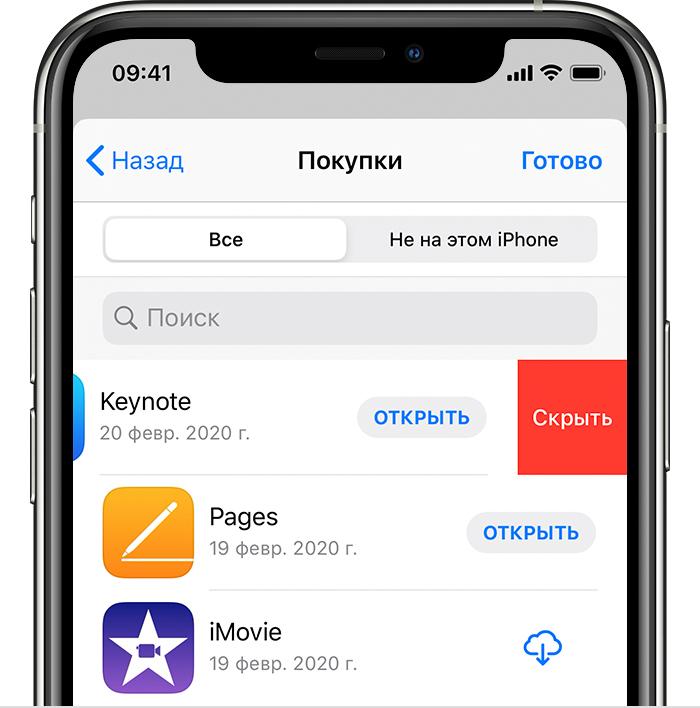 iPhone, на экране которого показано смахивание приложения влево в разделе покупок и появление кнопки «Скрыть».