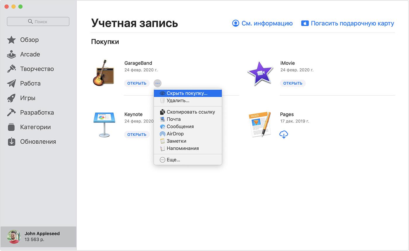 Окно AppStore на экране компьютера Mac с меню, которое появляется после нажатия кнопки «Другие параметры». Нажата кнопка «Скрыть покупку».