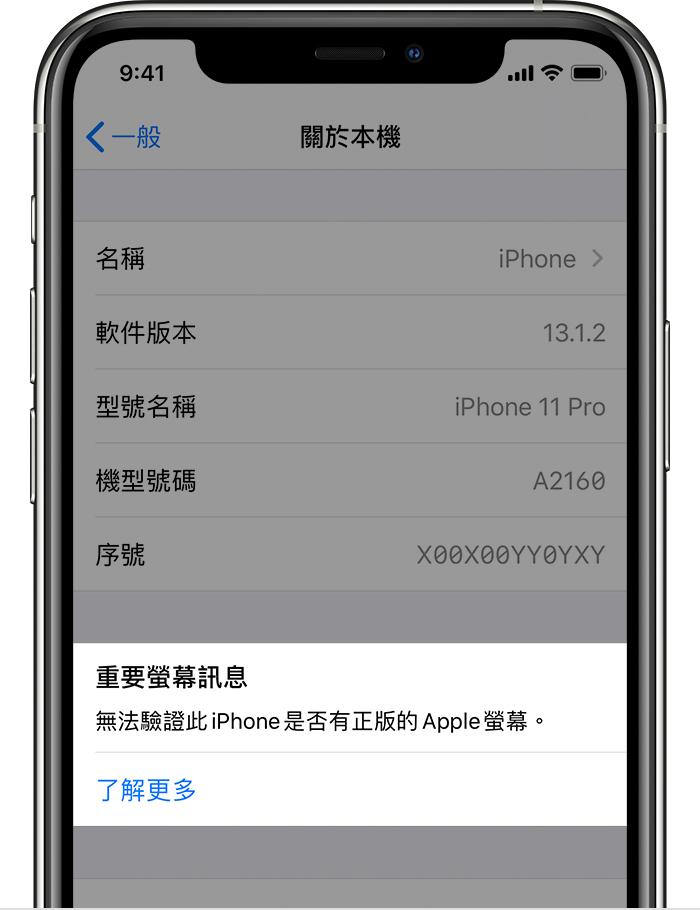關於原廠 iPhone 顯示器 - Apple 支援