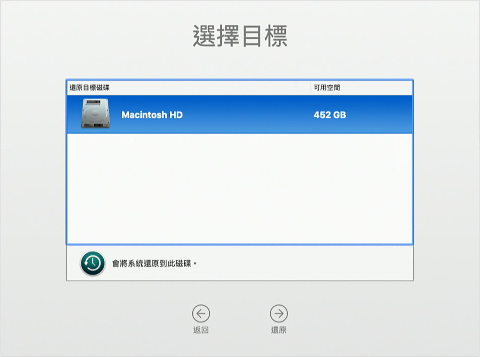 從備份還原你的 Mac - Apple 支援