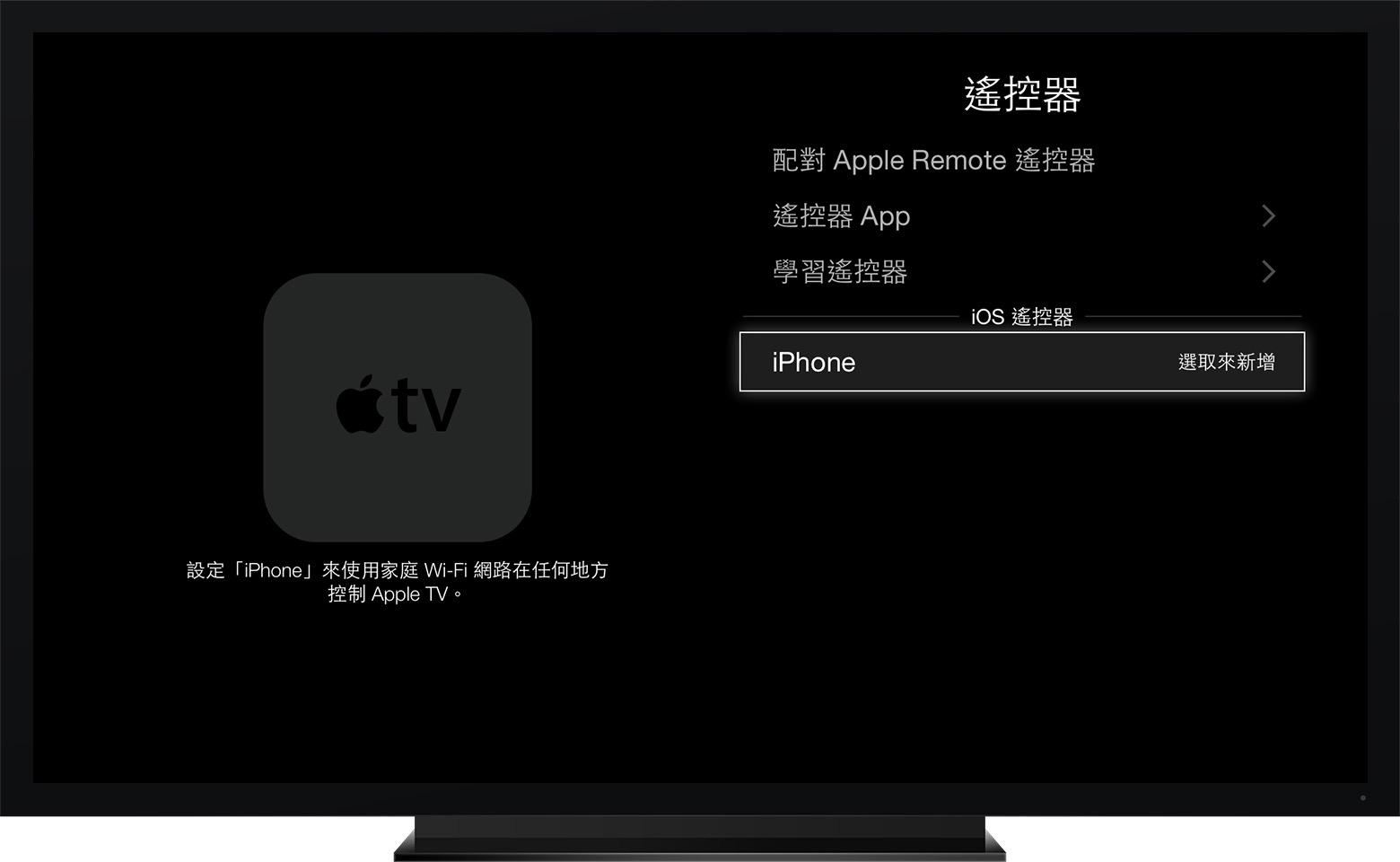 設定 Apple TV Remote App - Apple 支援