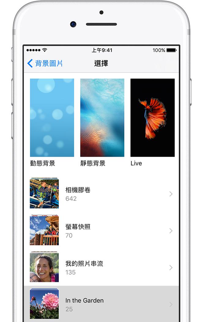 更換您的 iPhone 背景圖片 - Apple 支援