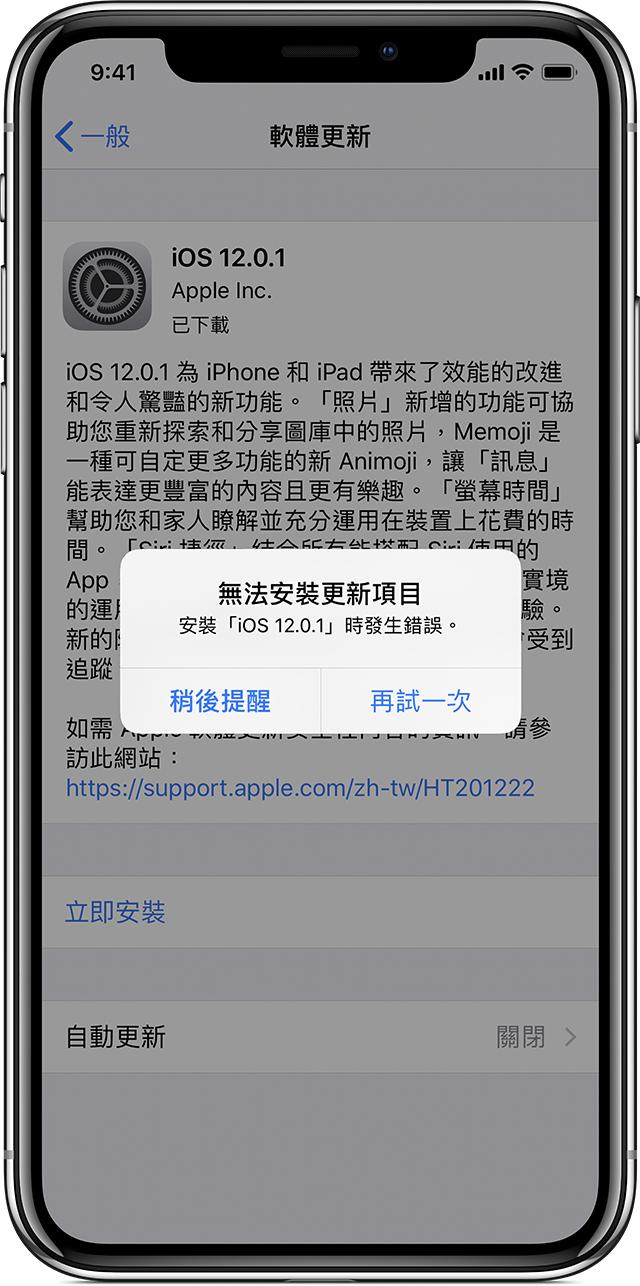 取得有關空中傳輸 iOS 更新的協助 - Apple 支援