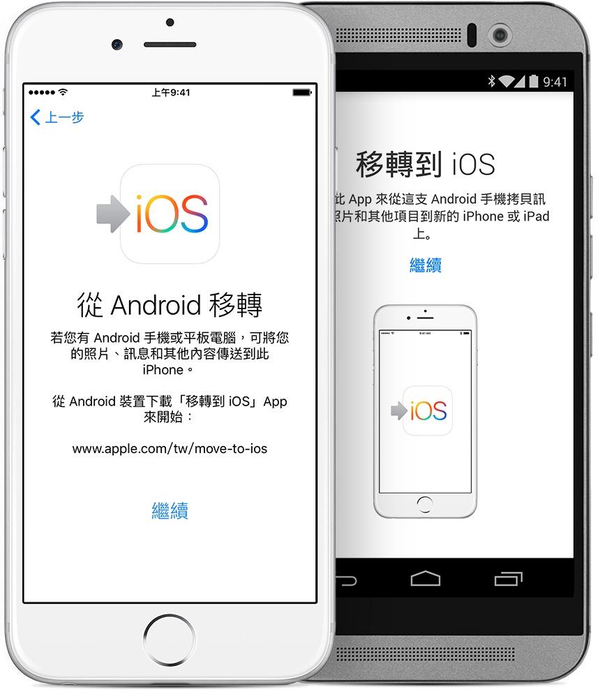 從 Android 移轉到 iPhone,影片,iPad 或 iPod touch - Apple 支援