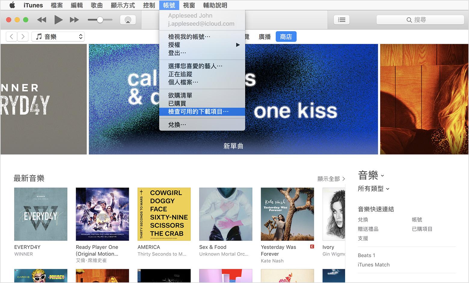 如果 iTunes Store 的音樂,電影或電視節目突然停止下載 - Apple 支援