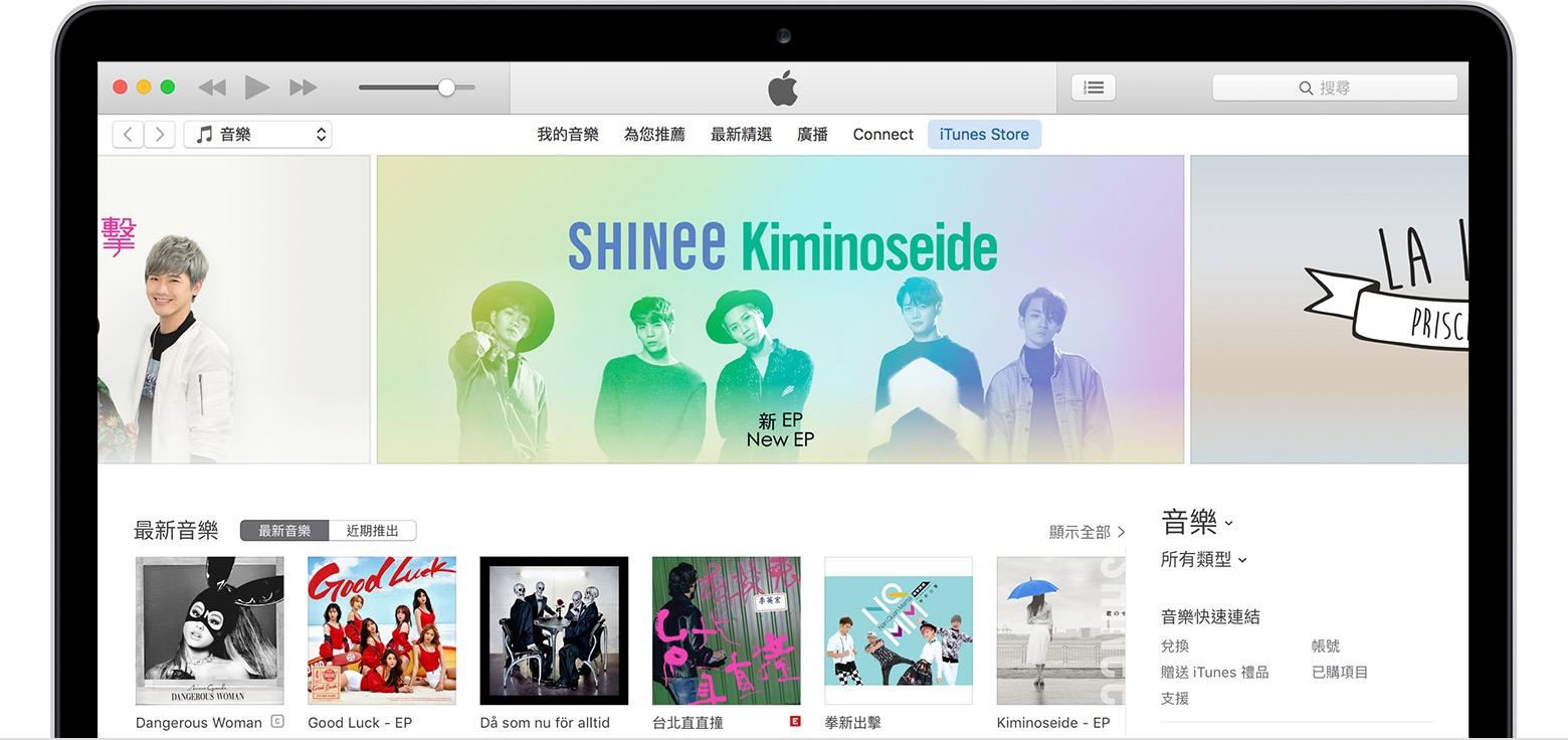 取得最新版本的 iTunes - Apple 支援