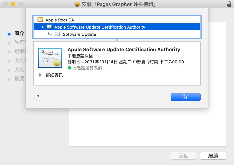 如何驗證手動下載的 Apple 軟體更新項目為正版 - Apple 支援