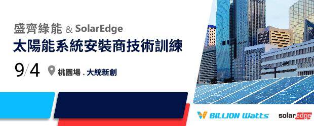 盛齊綠能&SolarEdge太陽能系統安裝商技術訓練