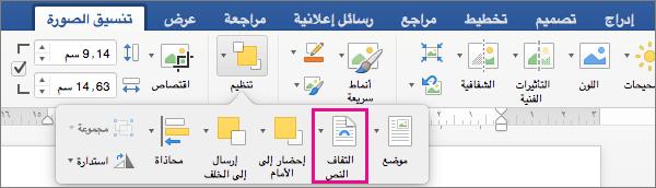 انقر فوق التفاف النص لتحديد كيفيه التفاف النص حول صوره أو كائن رسومي.