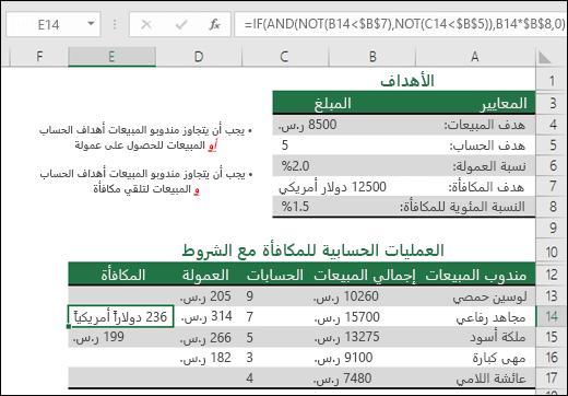حساب عمولة المبيعات باستخدام دالة OR