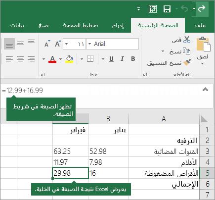 مثال لصيغة بسيطة - استخدام Excel كآلة حاسبة