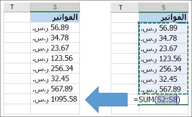 إجراء عمليات حسابية بسرعة باستخدام الجمع التلقائي - التحليل والتنسيق في Excel