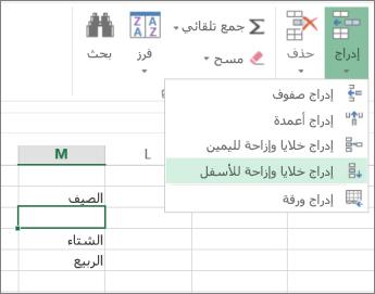 إضافة خلية جديدة بين خليتين في جدول بيانات