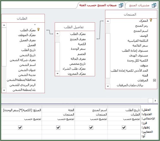 إنشاء الصلات المطلوبة باستخدام الجدول الوسيط