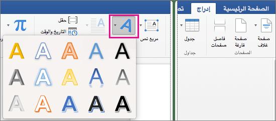 """علامة التبويب """"إدراج"""" مع تمييز خيار WordArt"""