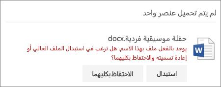 إصلاح المشاكل المتعلقة بتحميل الملفات إلى موقع Onedrive على