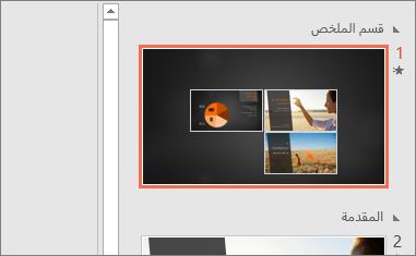 """إظهار شريحة """"قسم الملخص"""" لـ""""صورة جدول المحتويات"""" في PowerPoint."""