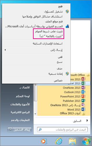 هل يتعذر عليك العثور على تطبيقات Office في Windows 10 أو
