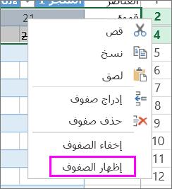 إظهار الصفوف - إخفاء الأعمدة أو الصفوف أو إظهارها في Excel