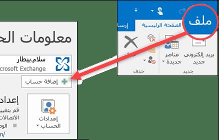 إضافة حساب بريد إلكتروني إلى Outlook دعم Office