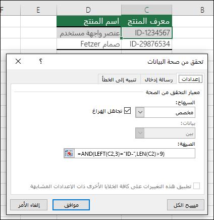 مثال استخدام الصيغ في التحقق من أن البيانات لها بادئة محددة - أمثلة استخدام الصيغ في التحقق من صحة البيانات المدخلة