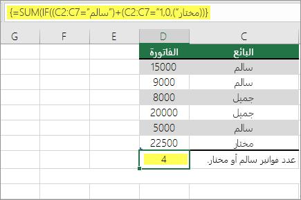 مثال 1 - استخدام الدالتين SUM وIF المتداخلتين في صيغة