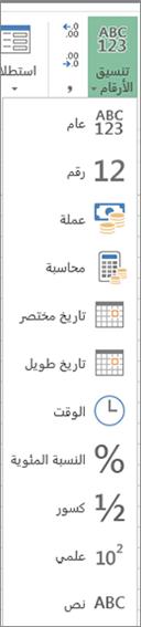 تنسيقات الأرقام المتوفرة في في Excel للويب