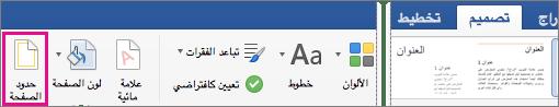 إضافة حد إلى الصفحة في Word for macOS