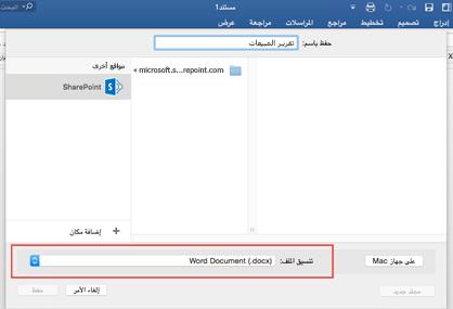 الحفظ أو التحويل إلى تنسيق Pdf أو Xps دعم Office