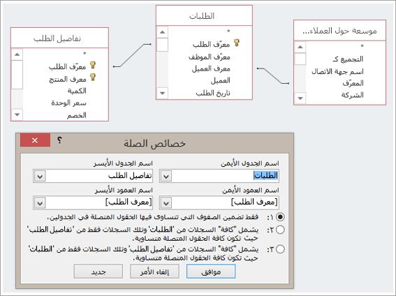 أمثلة إنشاء استعلام باستخدام الصلات الخارجية - وخصائصها المختلفة