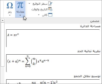 إدراج معادلة مضمنة