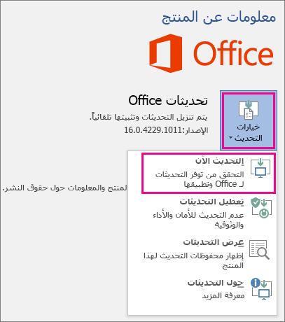 تثبيت تحديثات Office دعم Office