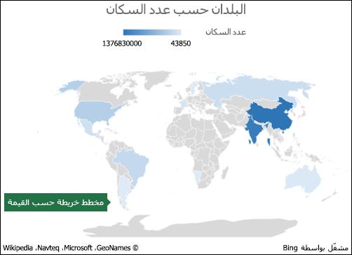 مخطط الخريطة في Excel باستخدام بيانات القيمة