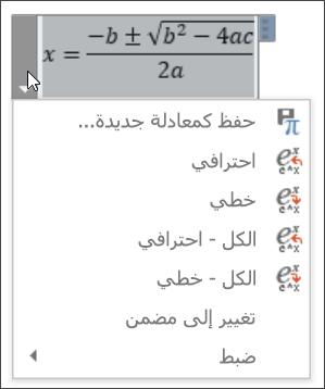 معادلة خطية كلية - تحرير المعادلات في إكسل Excel