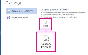 Сохранение файлов в формате PDF или XPS - Служба поддержки ...