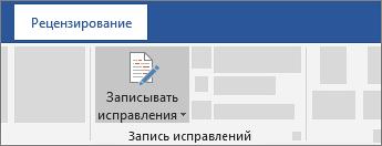 Работа в Word в режиме редактирования текста
