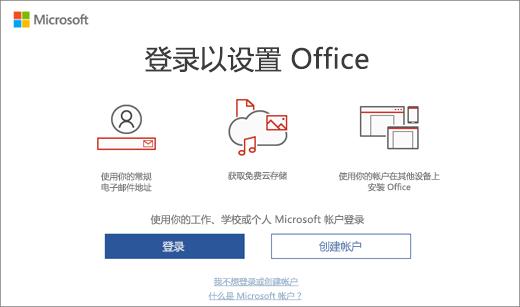 イメージカタログ: ロイヤリティフリー Microsoft Office 2013 試用版