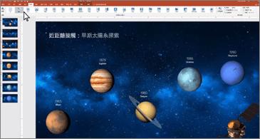 顯示對齊行星的 PowerPoint 投影片