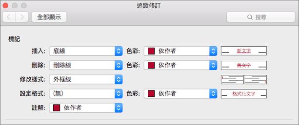 變更追蹤修訂色彩 - Office 支援
