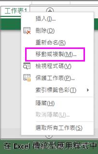 我可以將工作表複製到另一個活頁簿嗎? - Excel