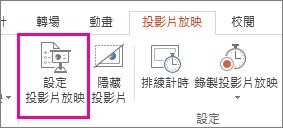 在多部監視器上發表簡報 (以及私下檢視演講者備忘稿) - PowerPoint