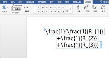 包含 LaTex 方程式的 Word 文件