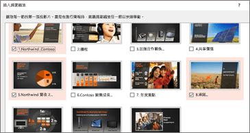 簡報中所有投影片的摘要檢視。 已選取 3 個項目。