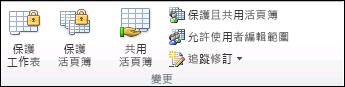 保護工作表 - Excel