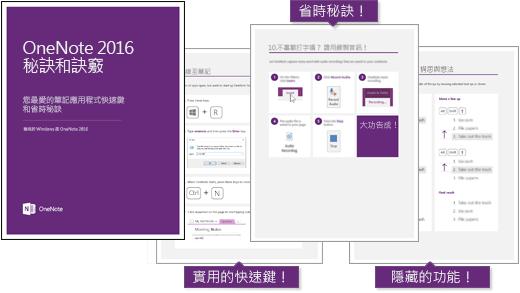 eBook: OneNote 2016 秘訣和竅門 - OneNote
