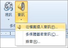 新增或刪除 PowerPoint 簡報中的音訊 - Office 支援
