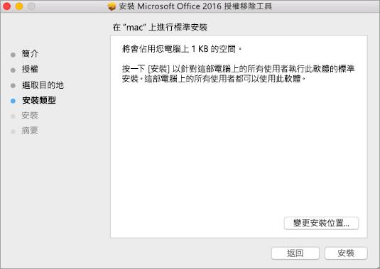 如何移除 Mac 上的 Office 授權檔案 - Office 支援