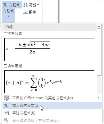 插入數學符號 - Word